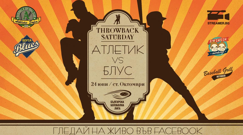 ББЛ: Throwback Saturday
